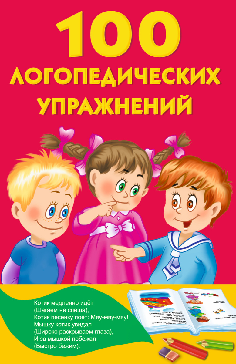 100 логопедических упражнений   Матвеева Анна Сергеевна  #1