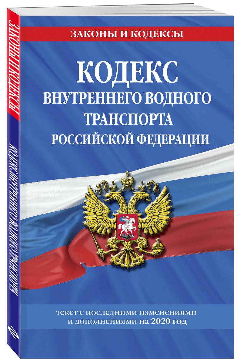 Кодекс внутреннего водного транспорта Российской Федерации: текст с изм. и доп. на 2020 г. | Нет автора #1