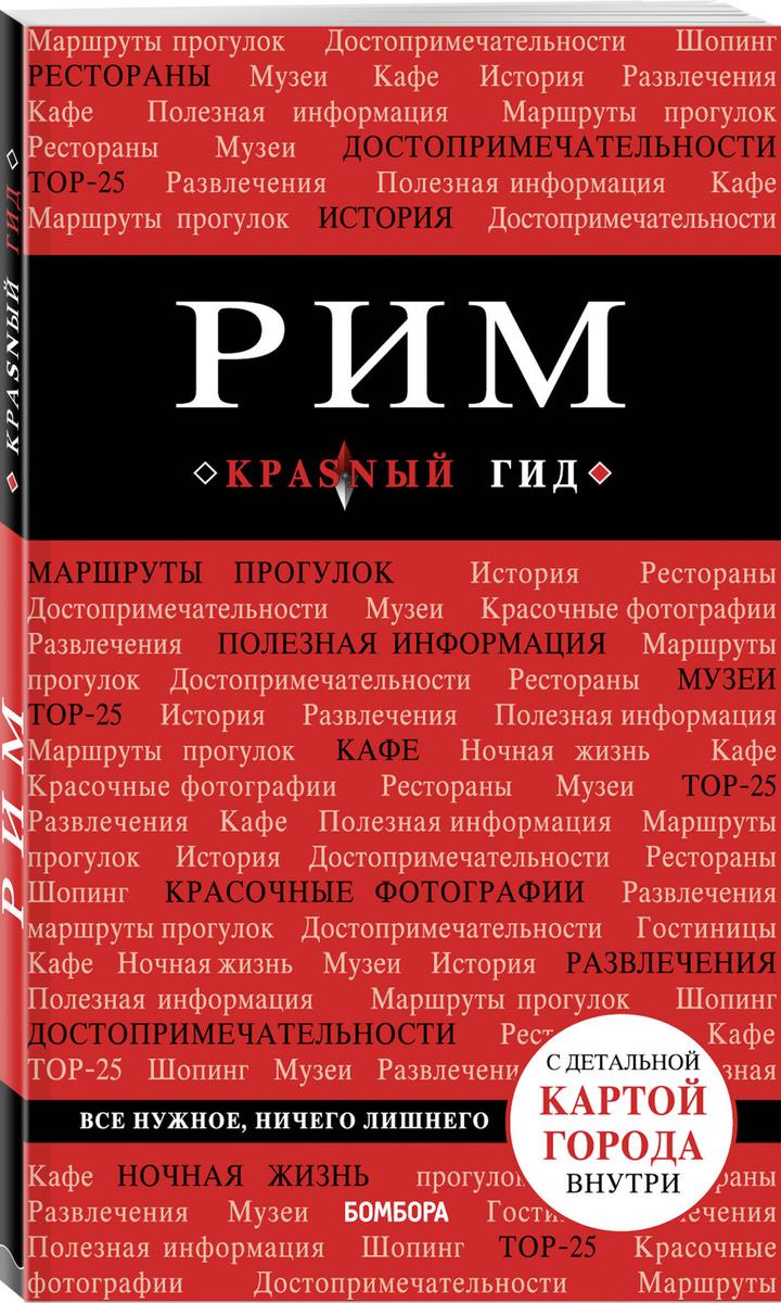 Рим. 8-е изд., испр. и доп. | Чумичева Ольга Валерьевна #1