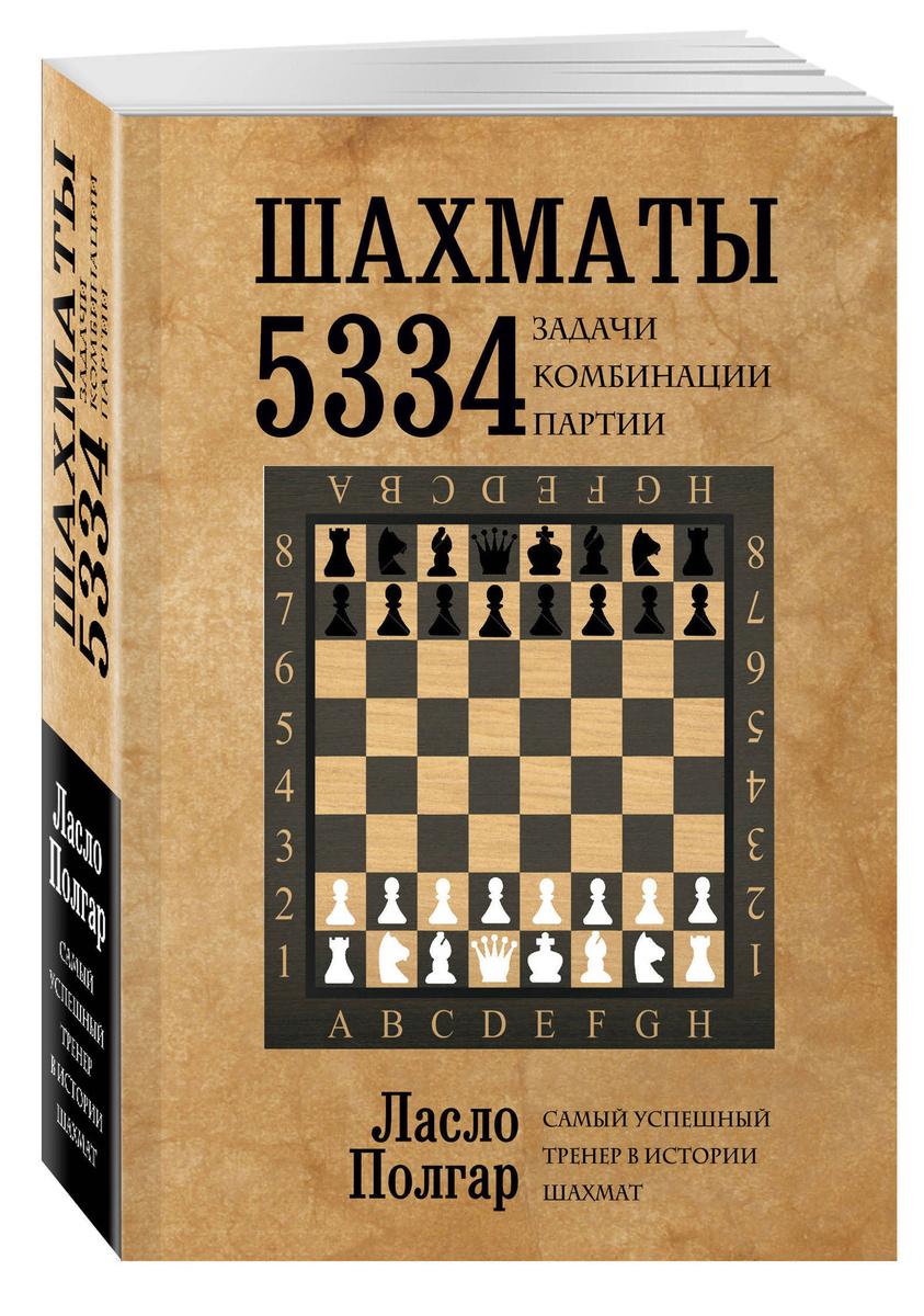 (2019)Шахматы. 5334 задачи, комбинации и партии / CHESS: 5334 PROBLEMS, COMBINATIONS, AND GAMES | Полгар #1
