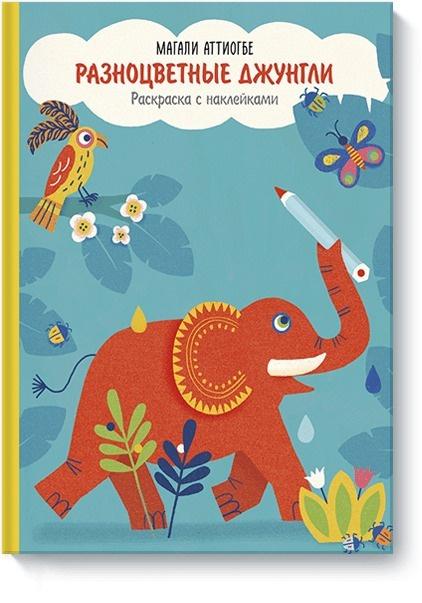 Разноцветные джунгли. Раскраска с наклейками | Нет автора  #1