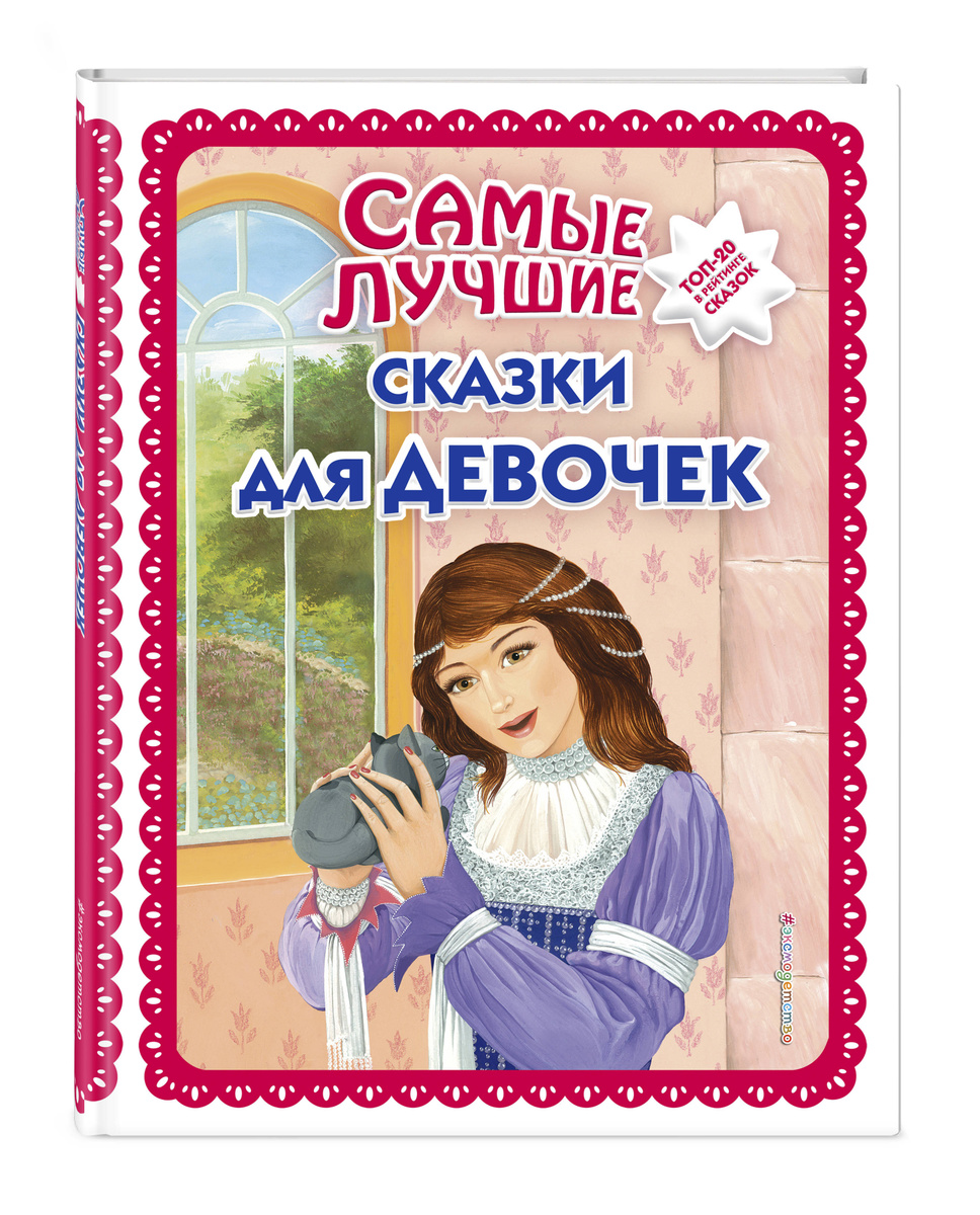 Самые лучшие сказки для девочек (с крупными буквами, ил. Ек. и Ел. Здорновых) | Нет автора  #1