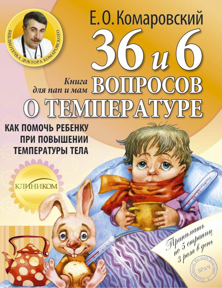 Книга от насморка: о детском насморке для мам и пап | Комаровский Евгений Олегович  #1
