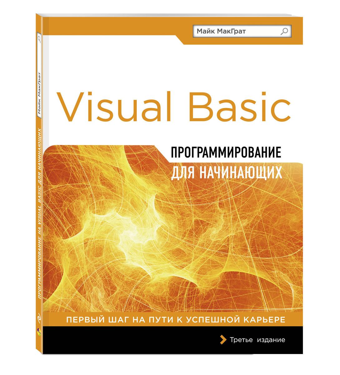 Программирование на Visual Basic для начинающих | МакГрат Майк  #1