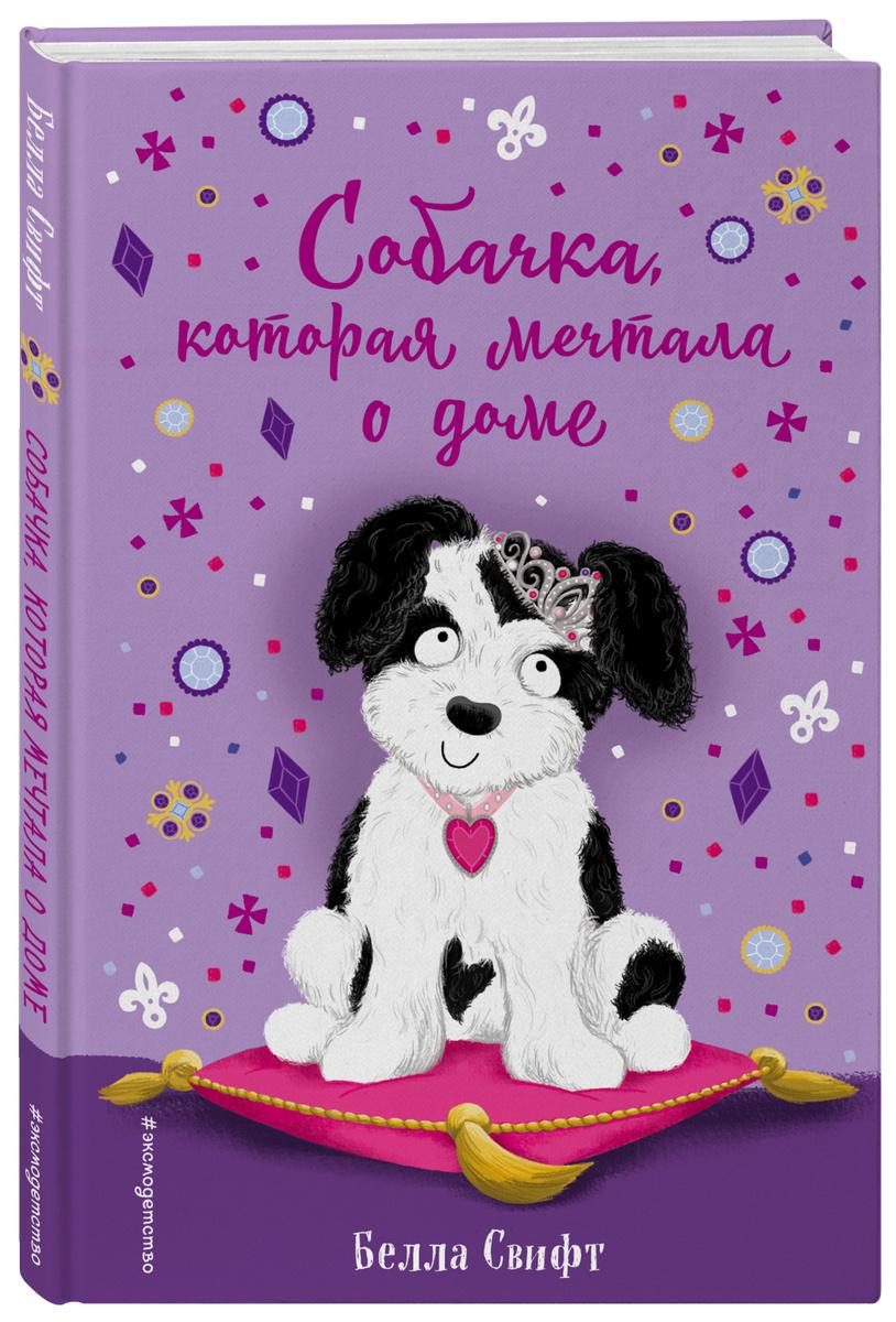 Собачка, которая мечтала о доме (выпуск 4) | Свифт Белла #1