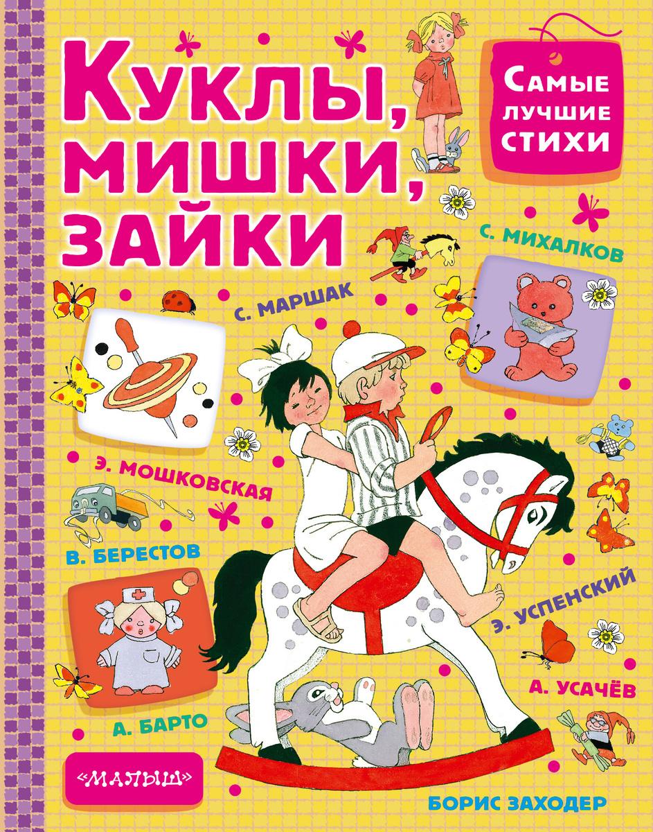 Куклы, мишки, зайки   Маршак Самуил Яковлевич #1