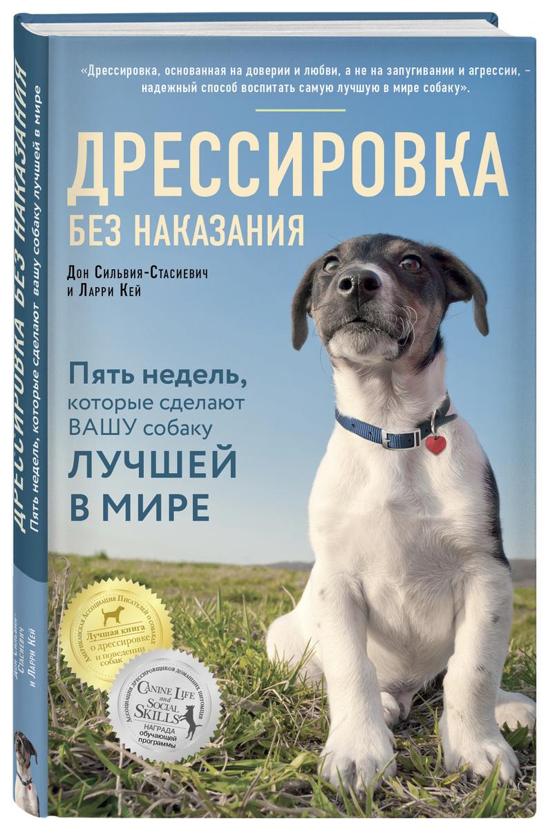 Дрессировка без наказания. 5 недель, которые сделают вашу собаку лучшей в мире | Сильвия-Стасиевич Дон, #1