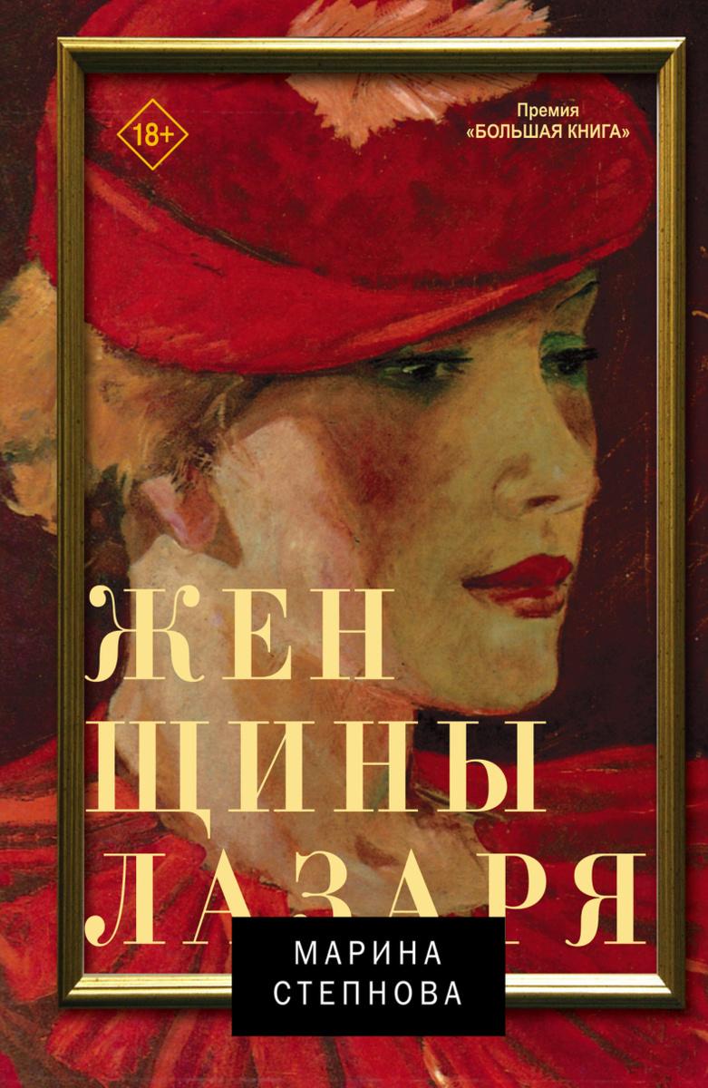 Женщины Лазаря | Степнова Марина Львовна #1