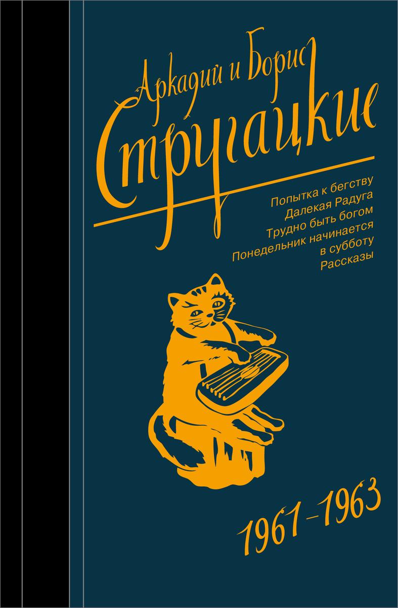 Собрание сочинений 1961-1963 | Стругацкий Аркадий Натанович, Стругацкий Борис Натанович  #1