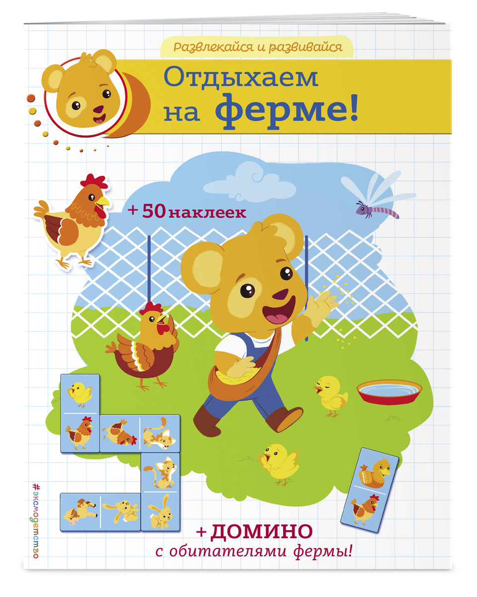 Отдыхаем на ферме! (+ наклейки и домино) / Learn with Teddy: On the Farm | Нет автора  #1