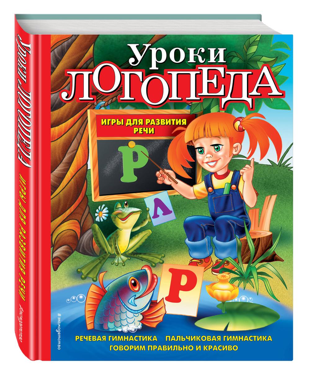 Уроки логопеда. Игры для развития речи | Косинова Елена Михайловна  #1
