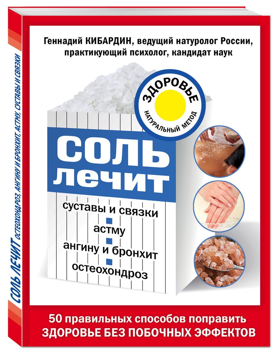 Соль лечит: остеохондроз, ангину и бронхит, астму, суставы и связки   Кибардин Геннадий Михайлович  #1