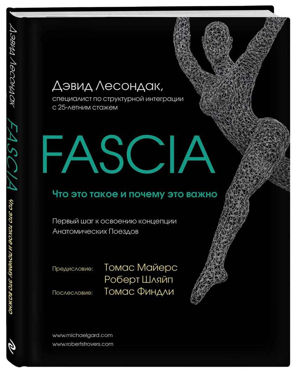 Fascia. Что это такое и почему это важно | Лесондак Дэвид #1