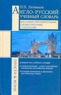 (2011)Англо-русский учебный словарь. Все самые употребительные словосочетания с глагол | Нет автора  #1
