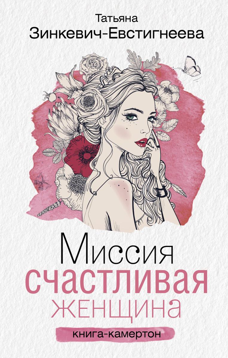Миссия: Счастливая женщина | Зинкевич-Евстигнеева Татьяна  #1