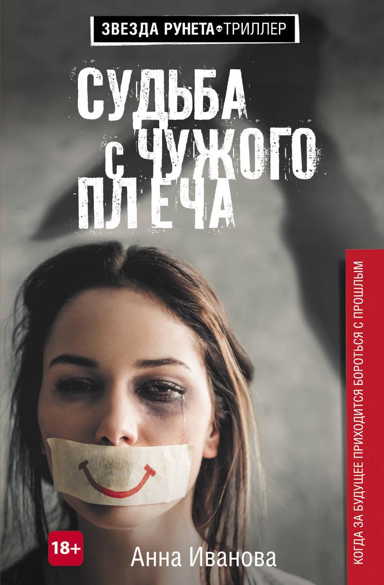 Судьба с чужого плеча | Иванова Анна Андреевна #1