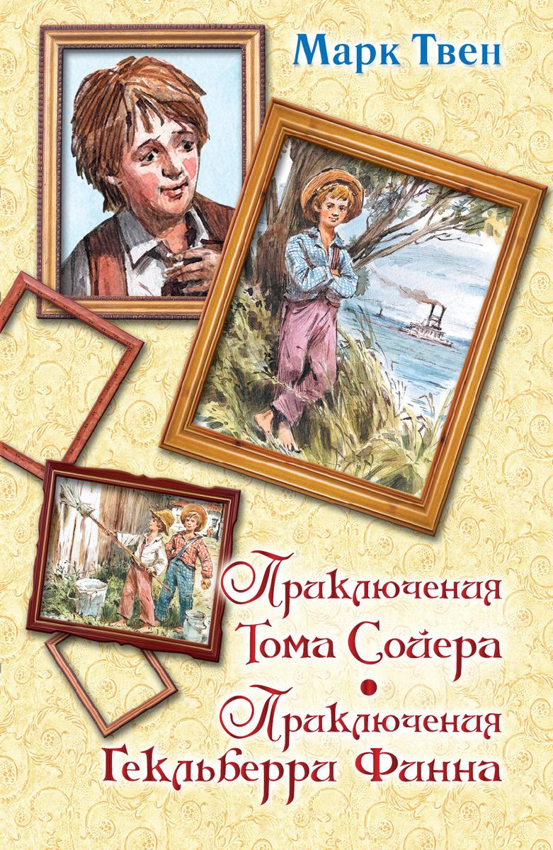 Приключения Тома Сойера. Приключения Гекльберри Финна | Твен Марк  #1