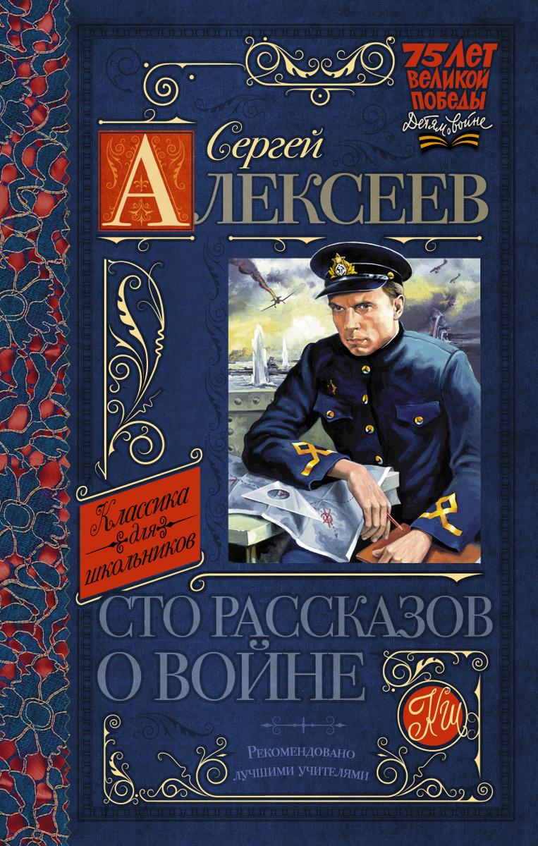Сто рассказов о войне   Алексеев Сергей Петрович #1