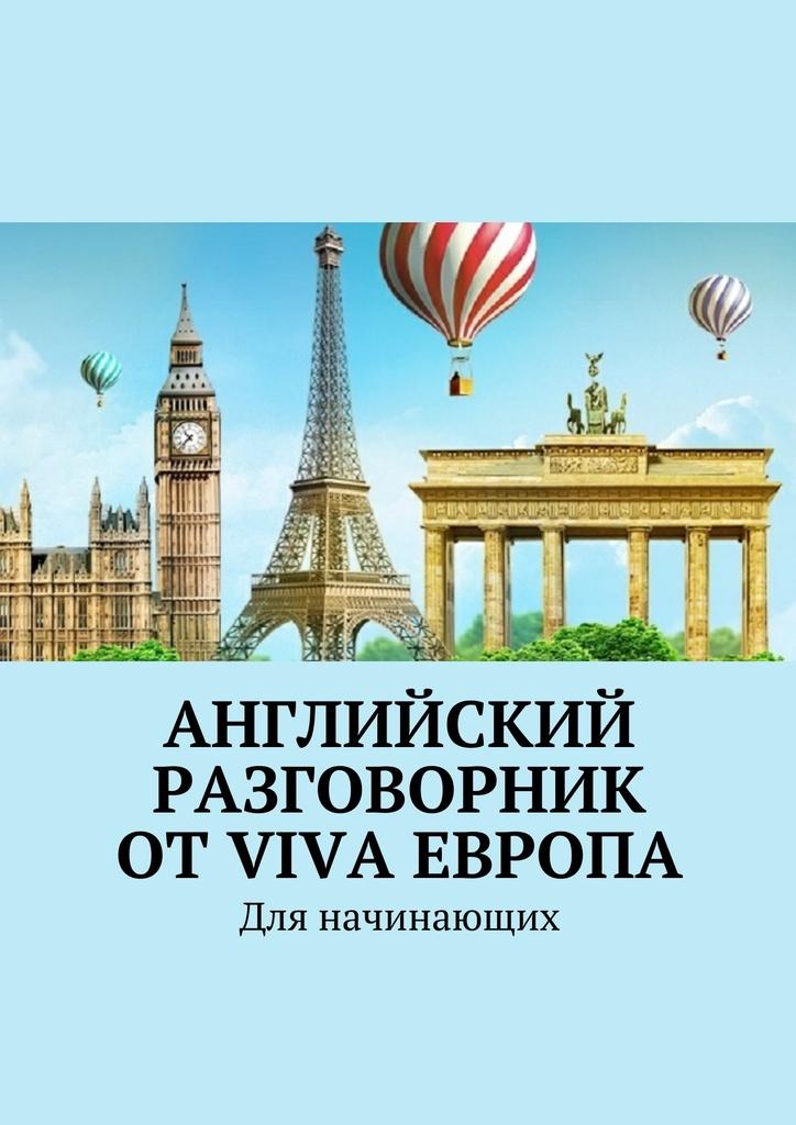 Английский разговорник от Viva Европа #1
