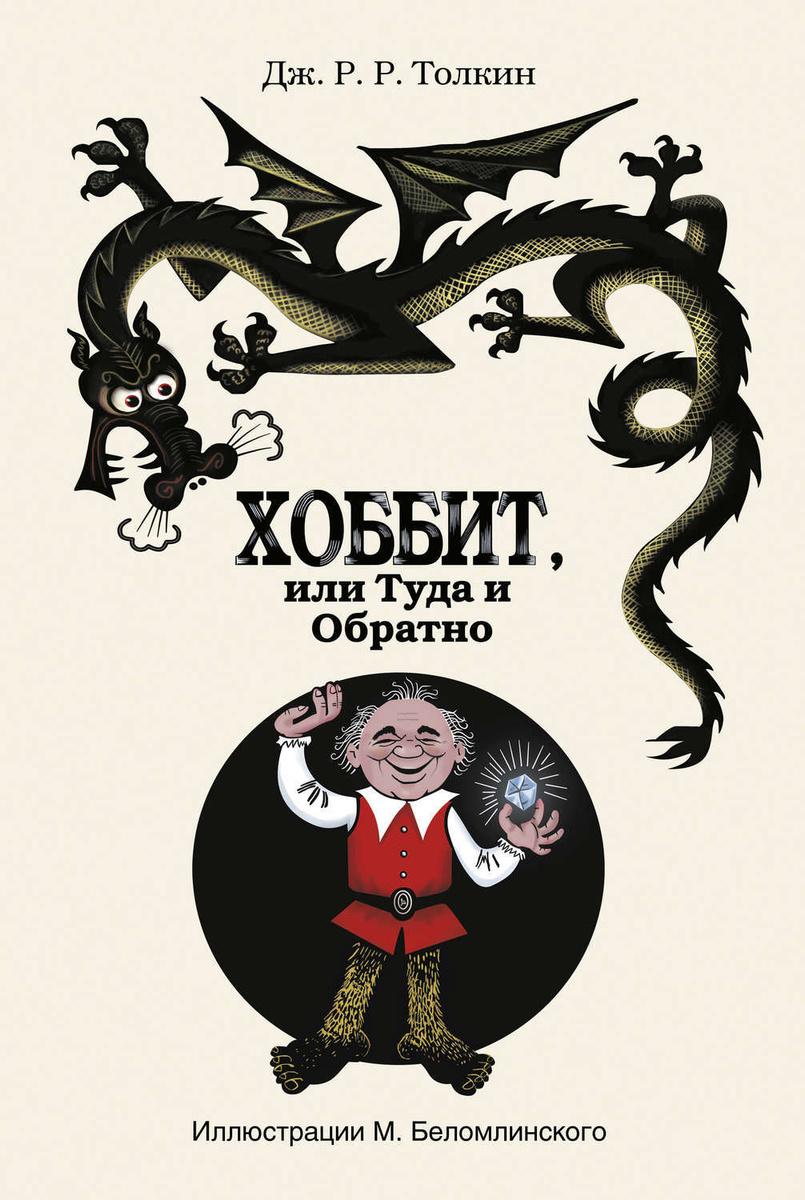 Хоббит, или Туда и Обратно | Толкин Джон Роналд Руэл #1