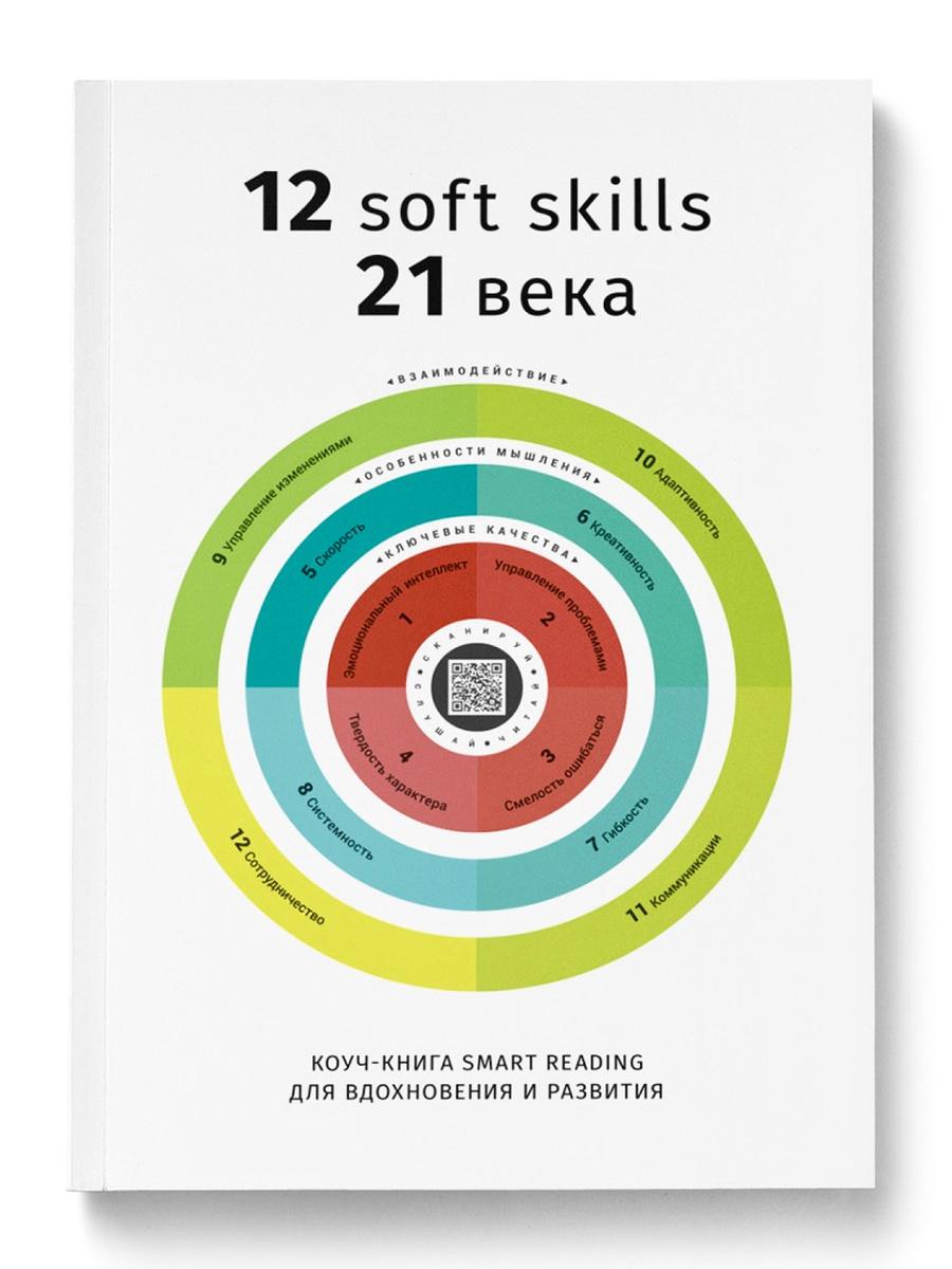 Коуч-книга Smart Reading 12 soft skills 21 века  #1