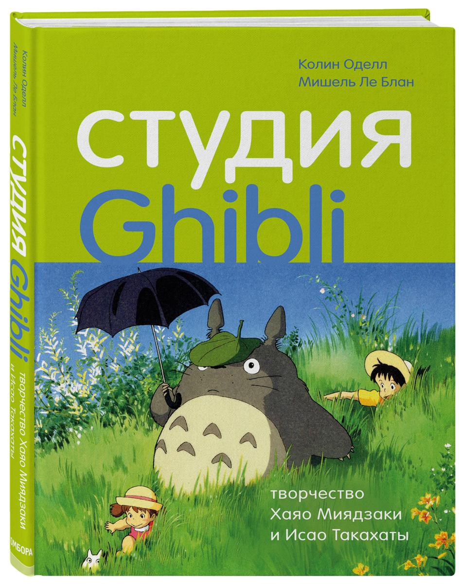 Студия Ghibli: творчество Хаяо Миядзаки и Исао Такахаты   Ле Блан Мишель, Оделл Колин  #1