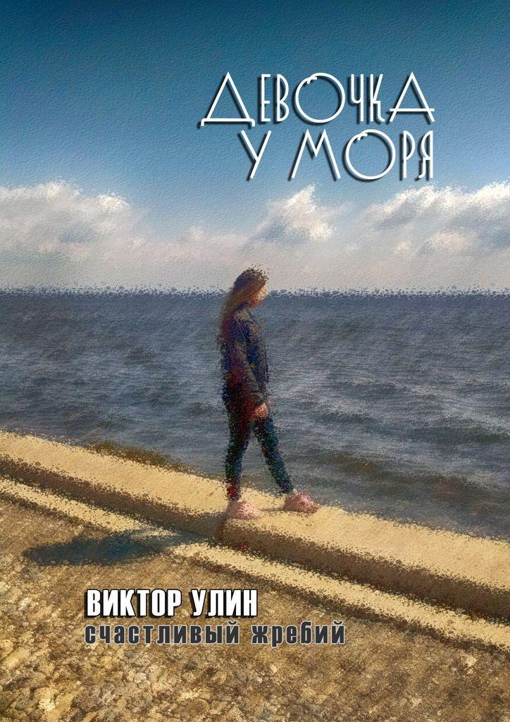 Девочка у моря #1
