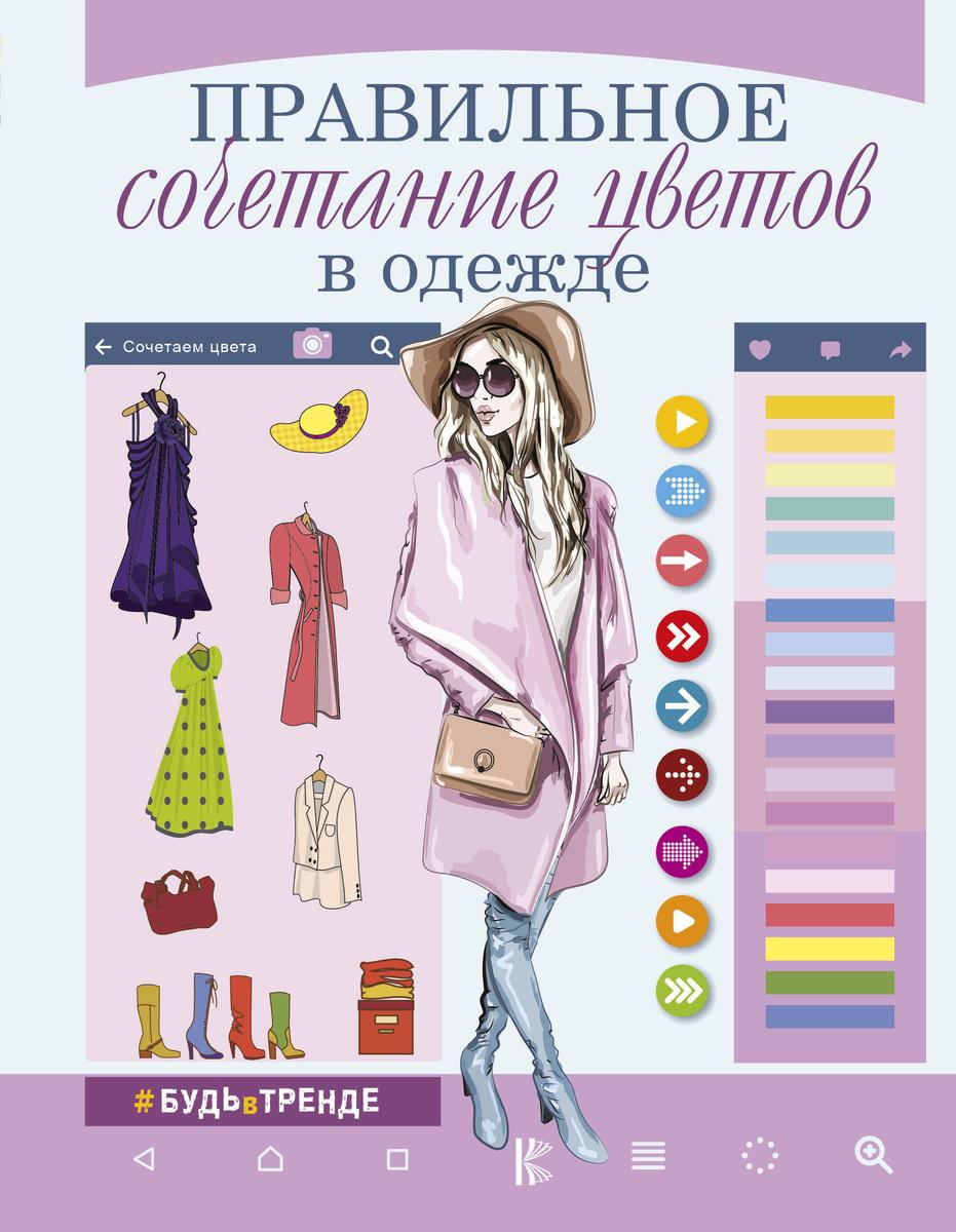 Правильное сочетание цветов в одежде | Боль-Корневская Анна Александровна  #1