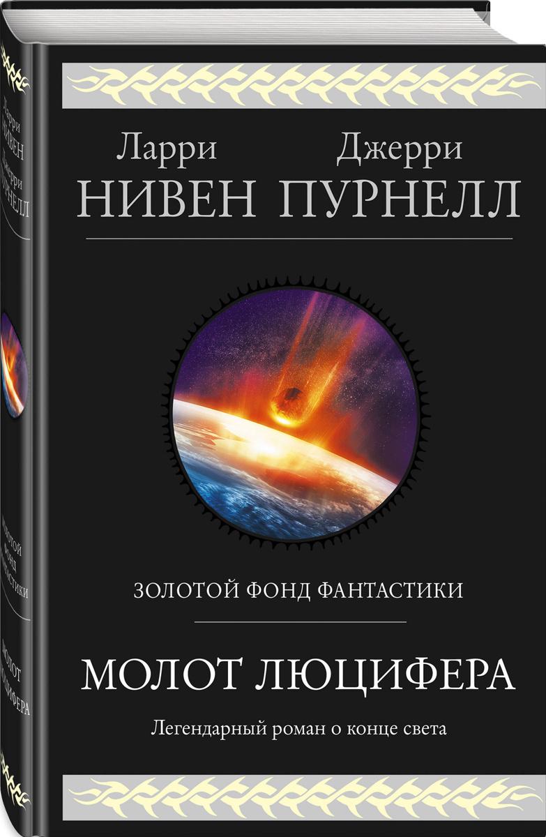 Молот Люцифера | Пурнелл Джерри, Нивен Ларри #1