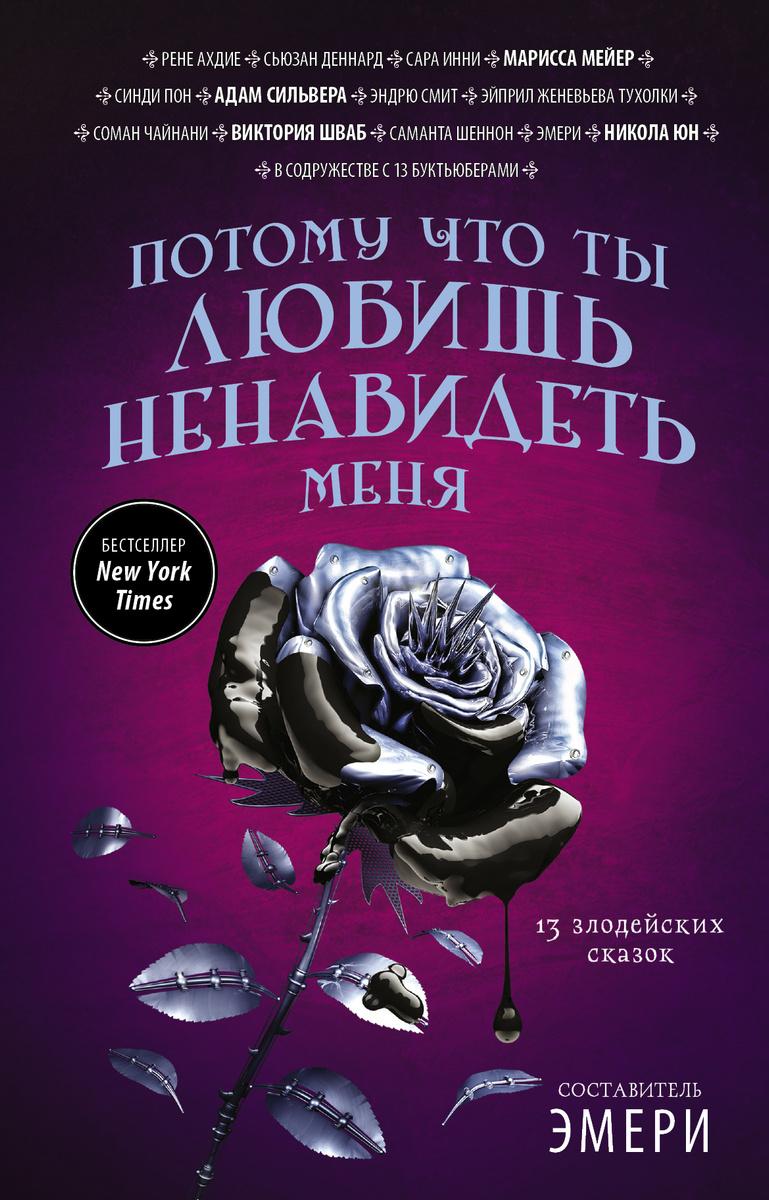 Потому что ты любишь ненавидеть меня: 13 злодейских сказок   Юн Никола, Мейер Марисса  #1