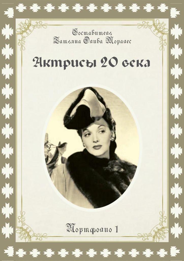 Актрисы 20-го века #1