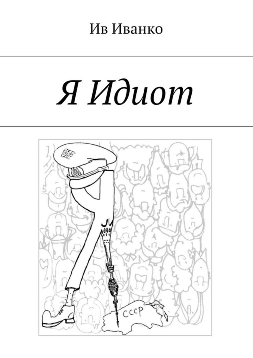 Я Идиот   Иванко Ив #1