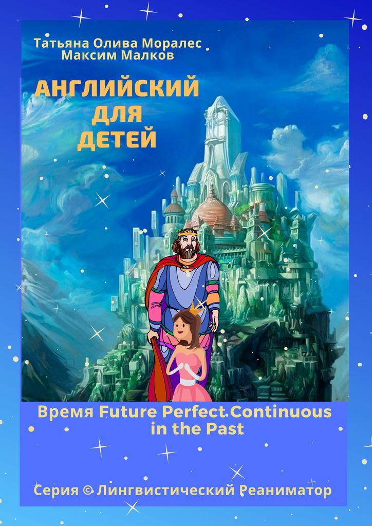 Английский для детей. Время Future Perfect Continuous in the Past #1