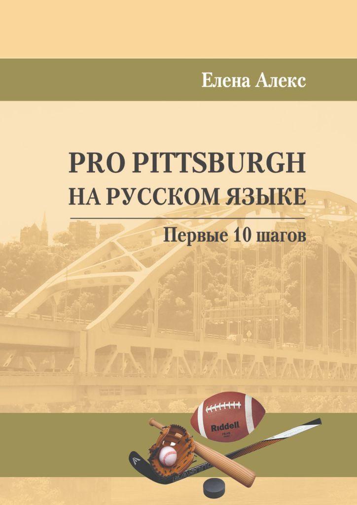 Pro Pittsburgh на русском языке #1