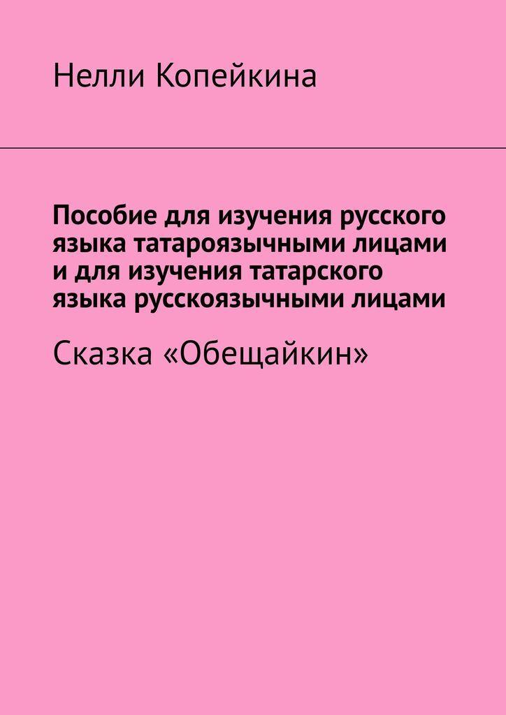 Пособие для изучения русского языка татароязычными лицами и для изучения татарского языка русскоязычными #1
