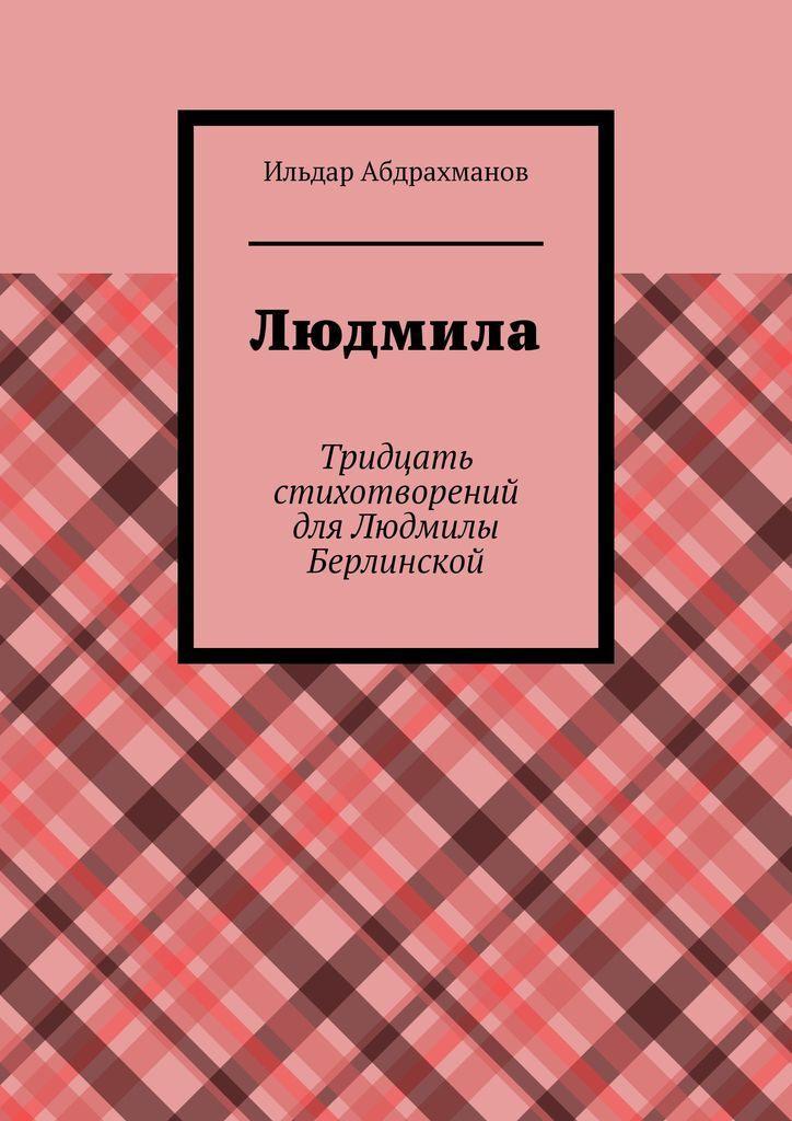 Людмила #1