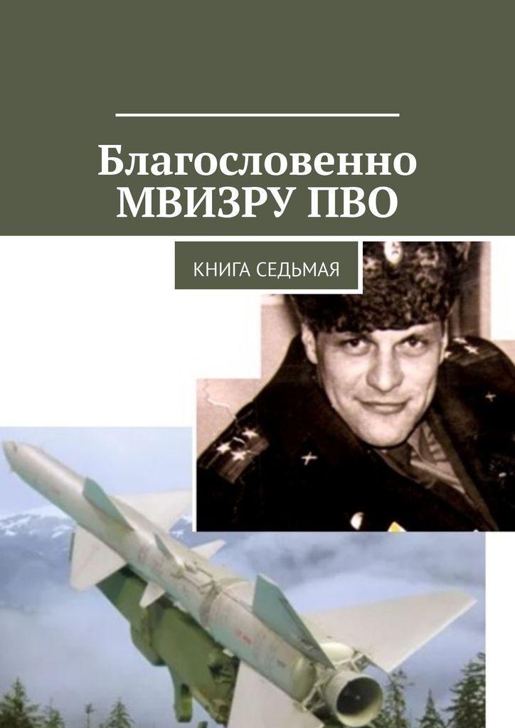Благословенно МВИЗРУ ПВО #1