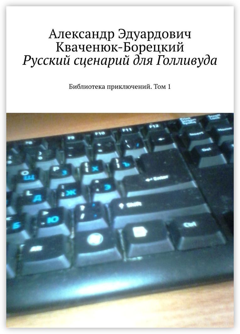 Русский сценарий для Голливуда #1