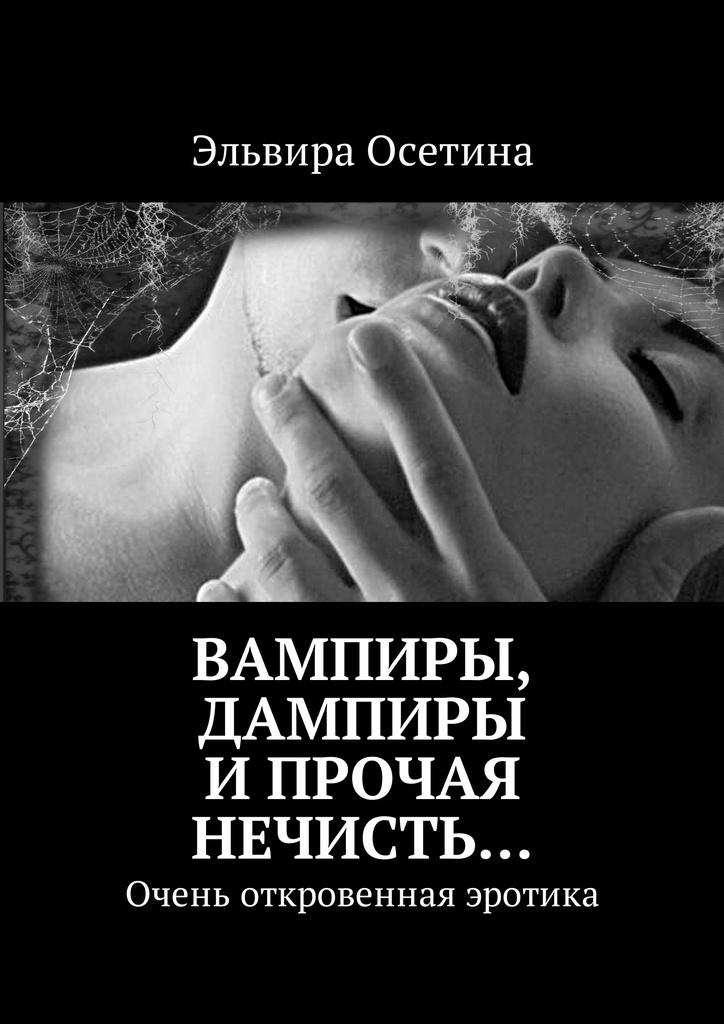 Вампиры, дампиры и прочая нечисть #1