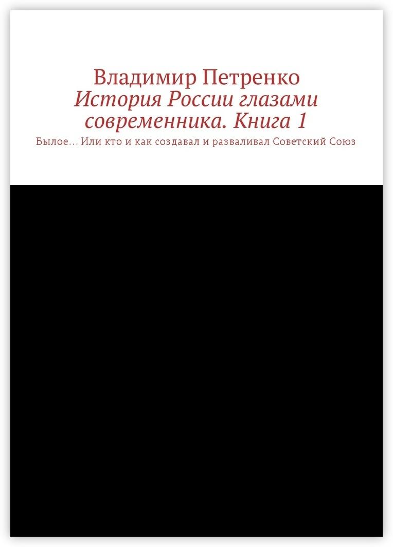 История России глазами современника. Часть 1 #1