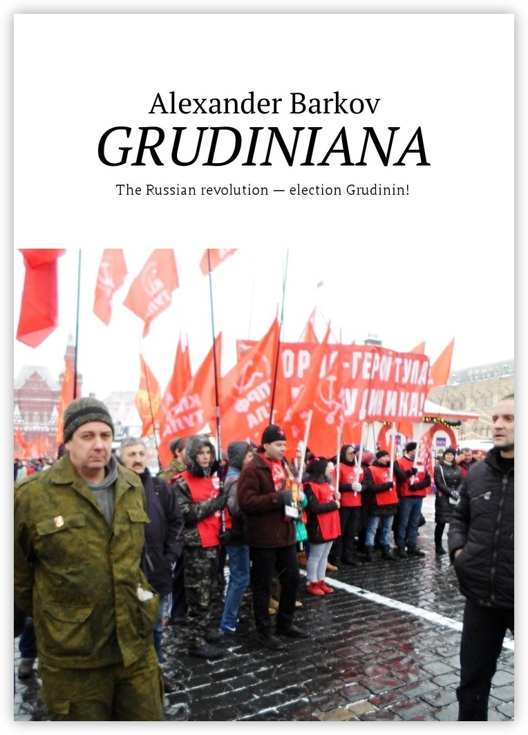 GRUDINIANA #1