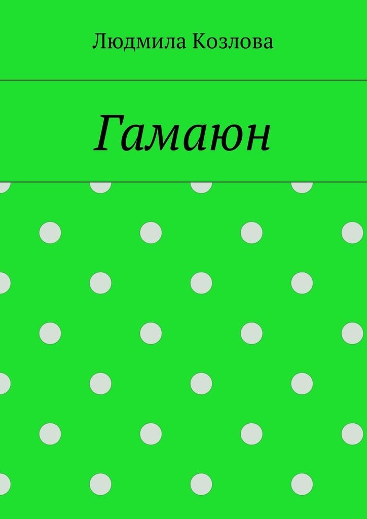 Гамаюн #1