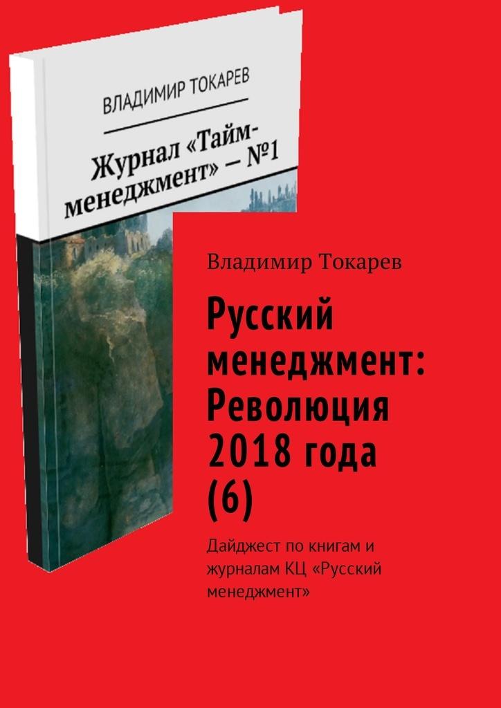 Русский менеджмент: Революция 2018 года (6) #1