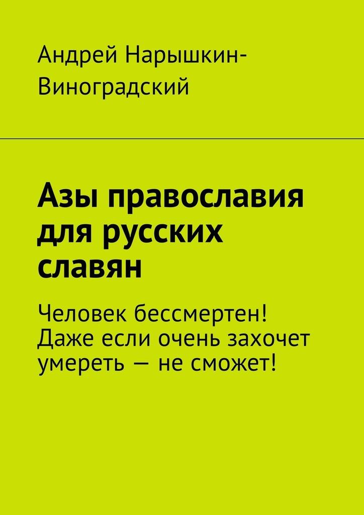 Азы православия для русских славян #1