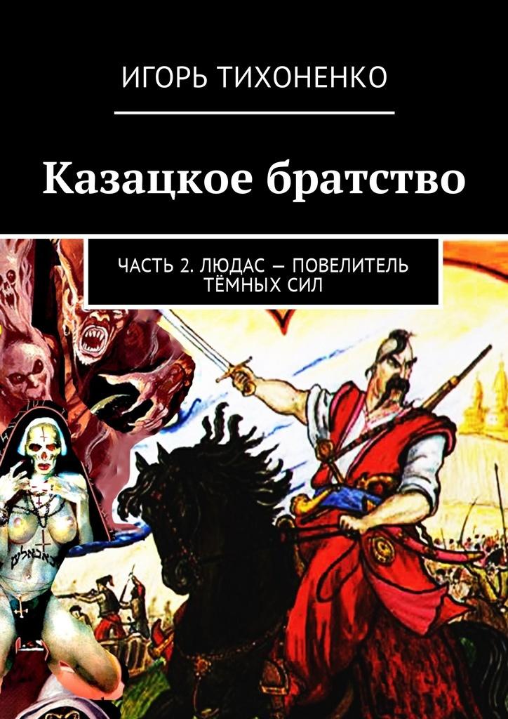Казацкое братство #1