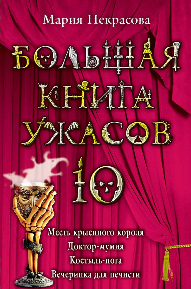 Большая книга ужасов – 10 (сборник) | Некрасова Мария Евгеньевна  #1