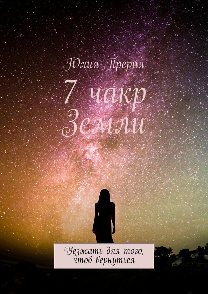 7 чакр Земли #1
