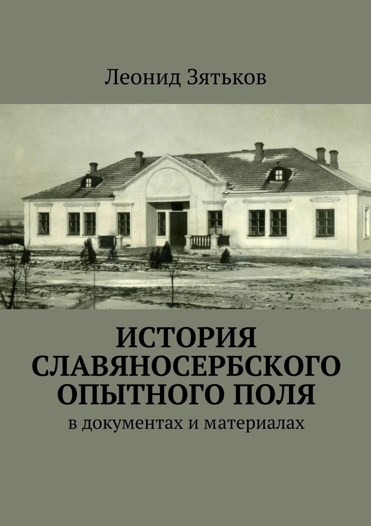 История Славяносербского опытного поля #1