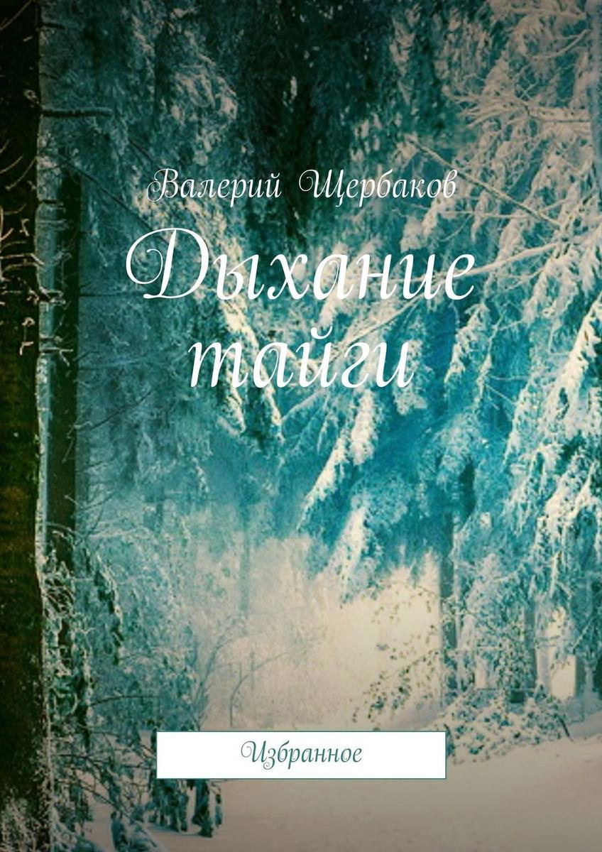 Дыхание тайги. Избранное   Щербаков Валерий #1