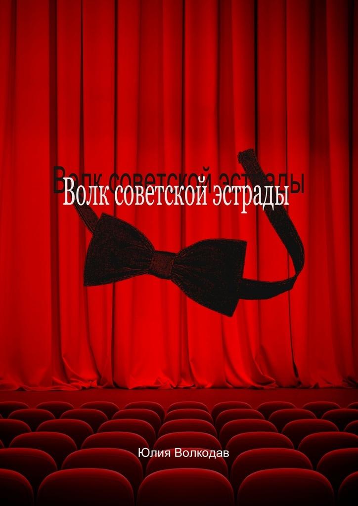 Волк советской эстрады #1